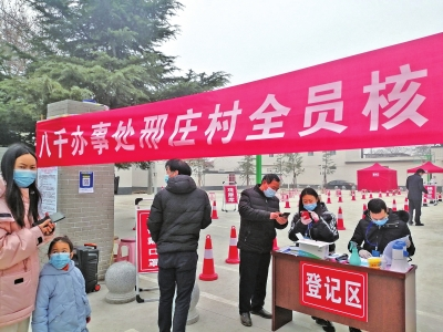 《【天富娱乐平台怎么注册】郑州航空港实验区新冠肺炎全员免费核酸检测演练 50多万人做核酸检测》