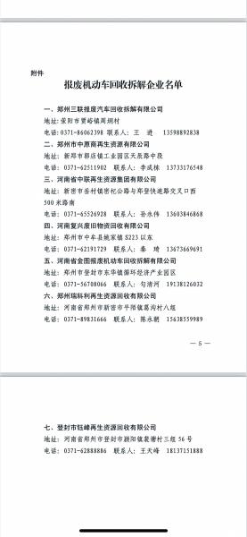 水灾中受损报废的郑州本地牌照民用汽车 重新购置车辆可申请补贴