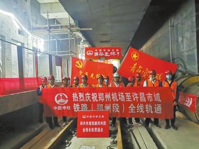 郑许市域铁路郑州段全线轨通 郑州地铁都能通到许昌啦!