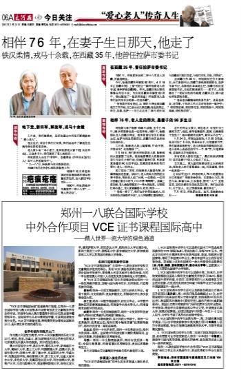 郑州一八v高中高中生物BR/中外合作项目VCE国际一对一学校图片