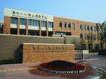 郑州一八v学校学校证书中外合作项目VCE国际高中英语美式图片