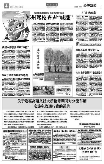 中牟县国土资源局国有建设用地使用权协议出让