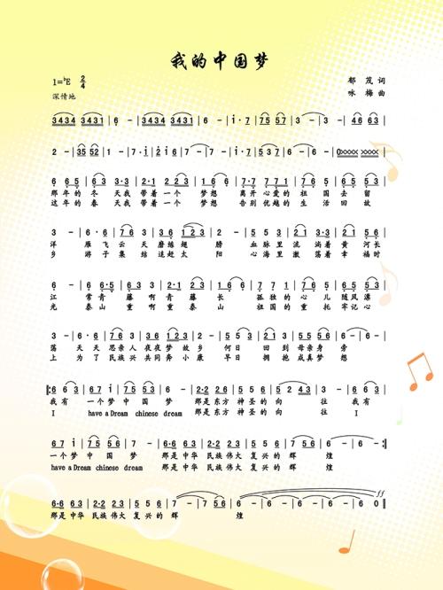 我几岁歌谱