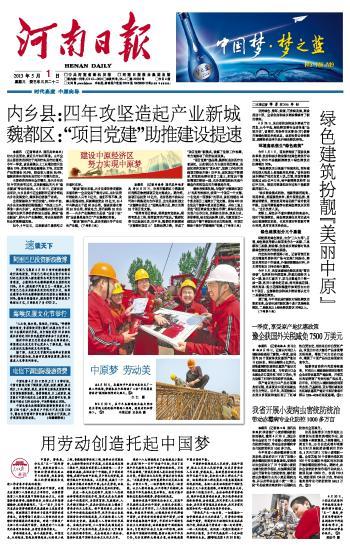 用劳动创造托起中国梦