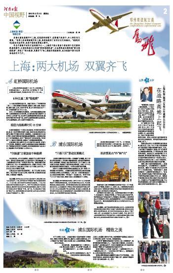 """大机场,双翼齐飞""""的上海"""