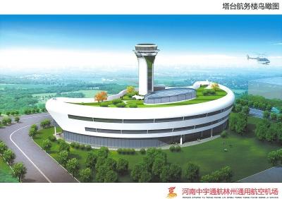 ④林州飞机场塔台示意图