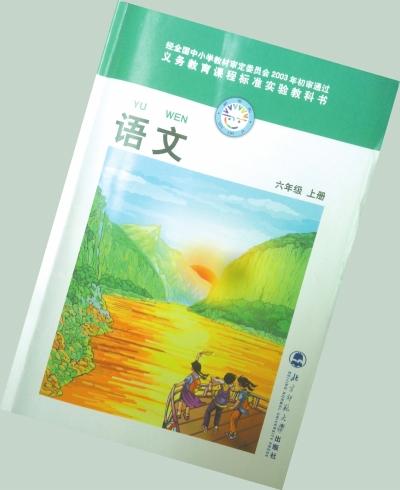 小学教师纠错权威教材之后……                            2014年11月10日 第12版 - guoxuezhi58 - guoxuezhi58的博客