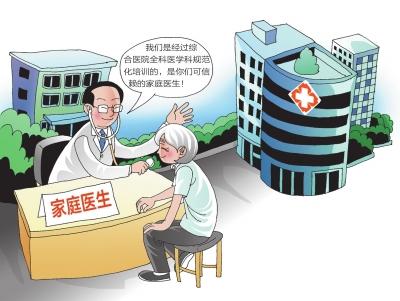 河南:让百姓拥有技术精湛、可信赖的家庭医生