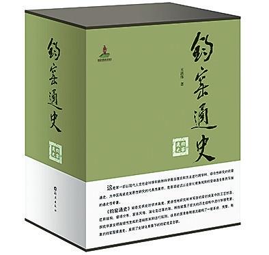 陶瓷界需要更多《钧窑通史》 - 中原陶瓷学 - 中原陶瓷学