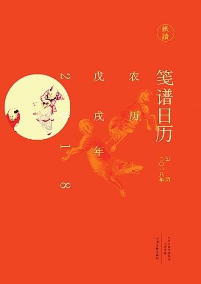 《笺谱日历2018》封面.