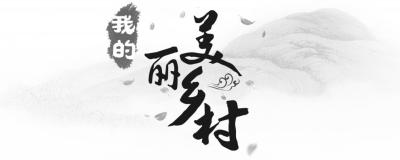 """河南日报""""中原风""""开展""""我的美丽乡村""""主题征文活动 - 月朗昌谷 - 半笺花香清尘缘"""