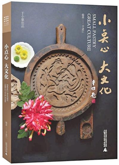 古代手工制作月饼图片