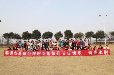 偃师农商银行开展三八节活动