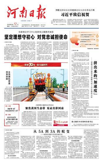 河南日报电子版2019年06月12日