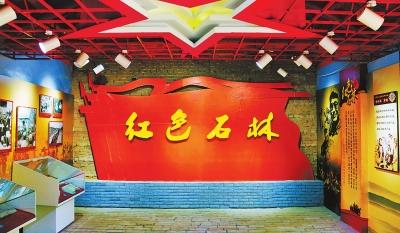 伟大的转折 历史的丰碑 ——探访刘邓大军石林军事会议旧址