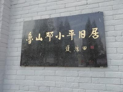 刘邓大军移师豫西运筹帷幄解放中原 ——探访豫西革命纪念馆