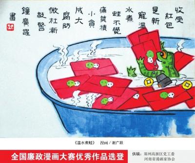 《温水煮蛙》