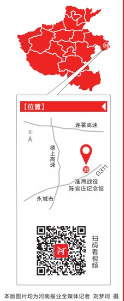 忆峥嵘岁月 传红色血脉 ——探访永城淮海战役陈官庄纪念馆