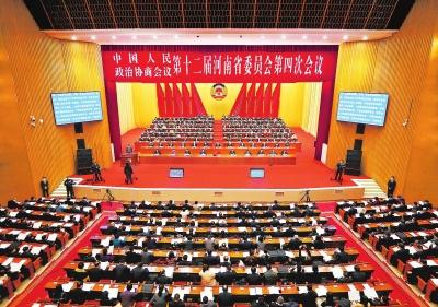省政协十二届四次会议隆重开幕