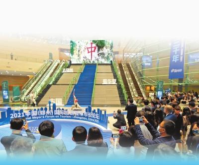 2021中国(郑州)国际旅游城市市长论坛开幕 王国生宣布论坛开幕 王凯出席并致辞