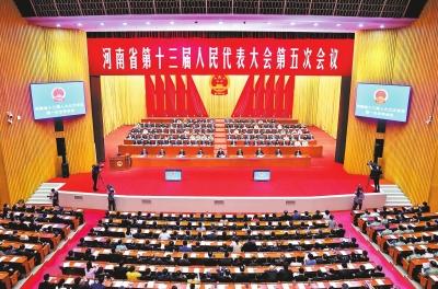 河南省十三届人大五次会议在郑州召开