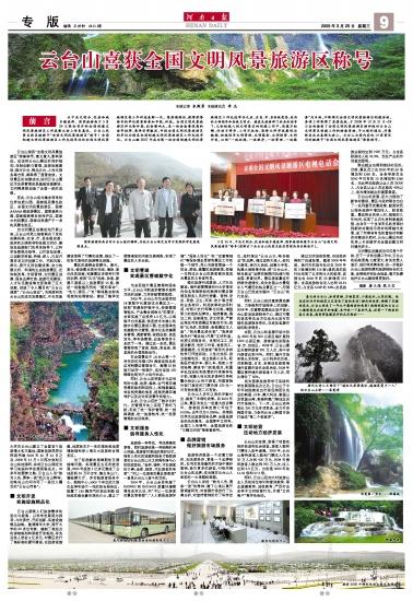 云台山喜获全国文明风景旅游区称号
