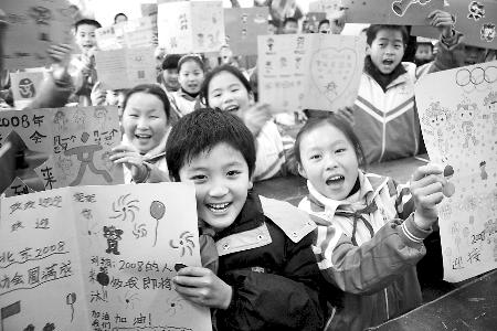 小学生自制 心愿卡 迎 奥运年图片