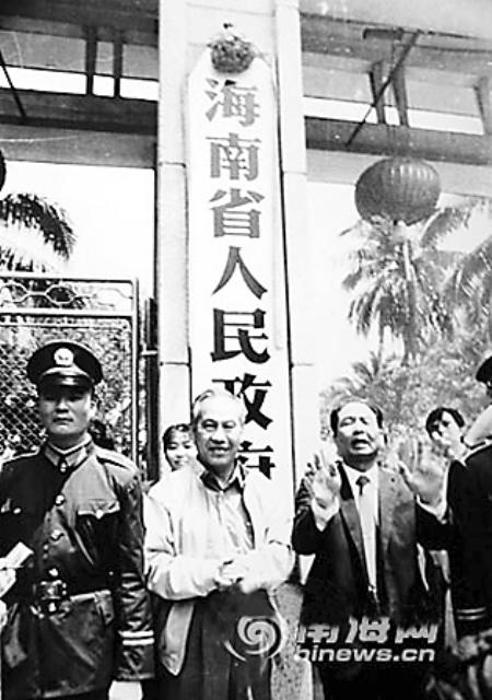 1988年4月26日,海南省人民政府正式挂牌.