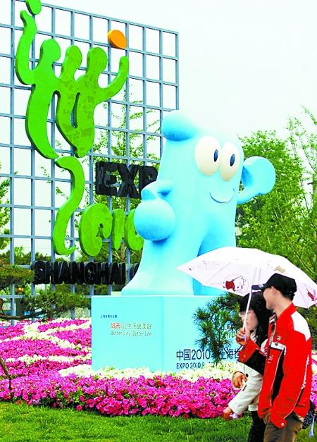 """,北京街头竖起上海世博会的吉祥物""""海宝"""",让人们感受到上海世图片"""