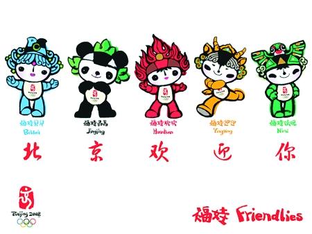 【2008年北京奥运会的口号是】