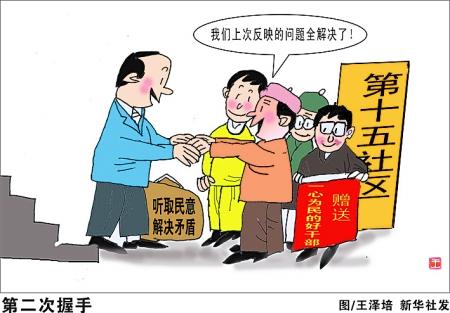 步入改革深水区,身处社会转型期的中国,社会结构,社会组织形式图片