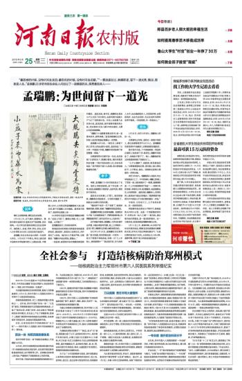 河南日报农村版