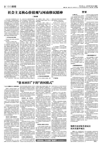 脊梁——追记漯河市郾城区商桥镇王湾村原党支部书记田茂生