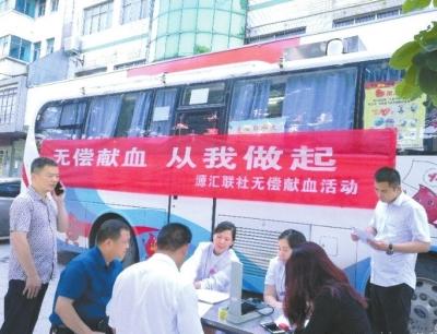 漯河市源汇区农信联社组织开展无偿献血活动