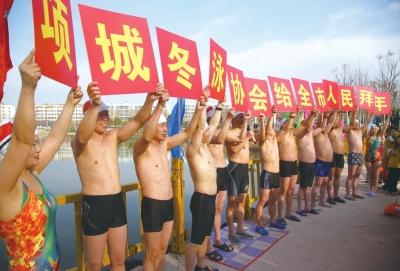 项城冬泳健儿水中挑战严寒