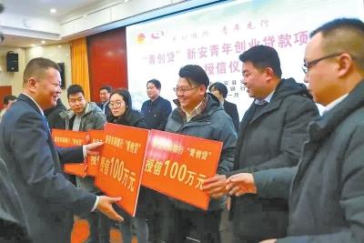新安农商银行支持青年创业授信100万
