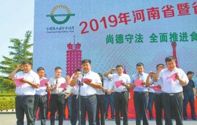 2019年河南省暨省会郑州食品安全宣传周活动启动