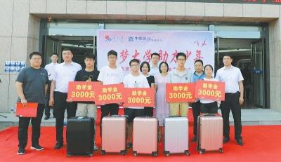 """中原银行新乡分行举办""""圆梦大学,助力少年""""助学捐赠活动"""