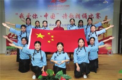 郑州大学五附院举办诗歌朗诵比赛