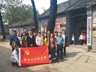郑州市高新区开展主题教育党日活动