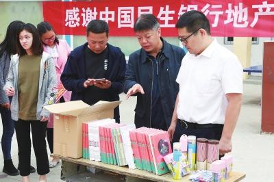 中国民生银行捐赠善款和书籍