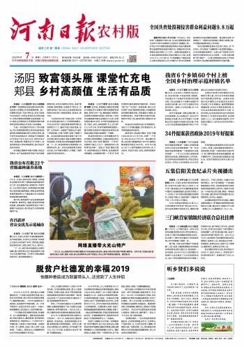 安徽日报农村版网站_河南日报农村版电子版-大河网