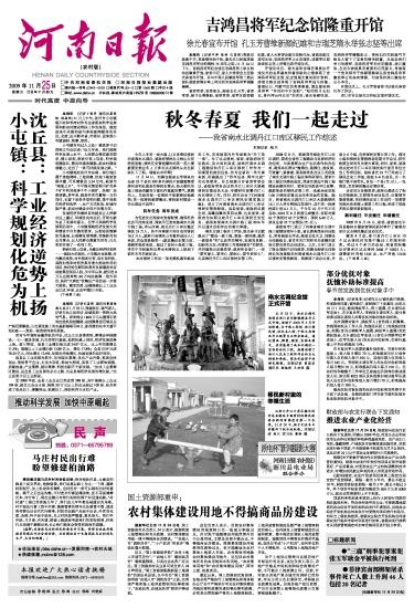 沈丘gdp_沈丘县的经济概况