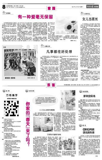 安徽日报农村版网站_河南河南日报农村版电子版-大河网