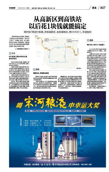 郑州到万州高铁招标