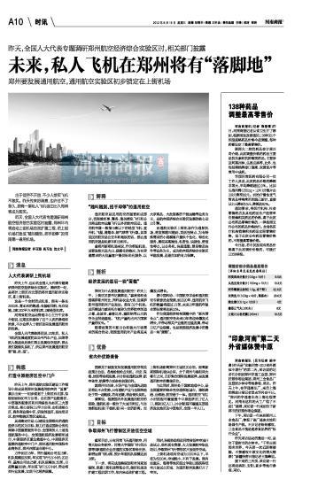 """私人飞机在郑州将有""""落脚地"""""""