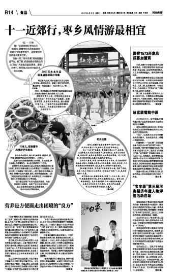 宝丰gdp_最新获证一览 涉及宝丰健康城 丝路经济园等重点项目