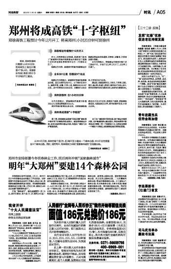 郑州至徐州铁路客运专线站前工程施工总价承包招标资