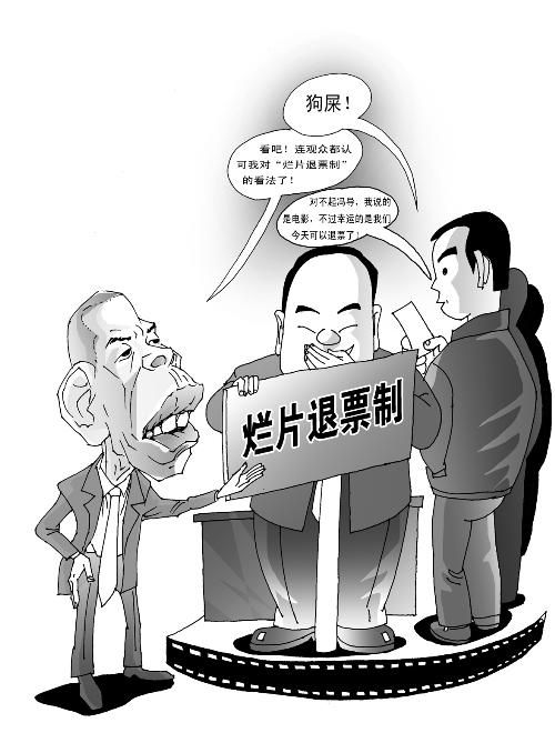 武汉影院推 烂片退票制 -看片不爽就退钱图片