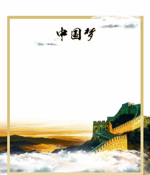 有梦想 有机会 有奋斗,一切美好的东西都能创造出来 - 有梦想有机会有奋斗 - 我的梦美丽中国梦有梦想有机会有奋斗有出彩